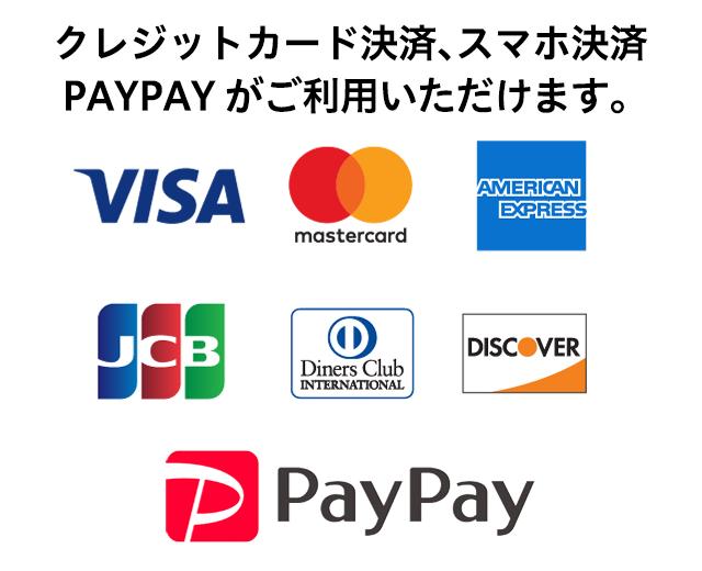 クレジットカード・スマホ決済