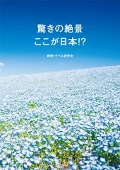 絶景本「驚きの絶景 ここが日本!?」