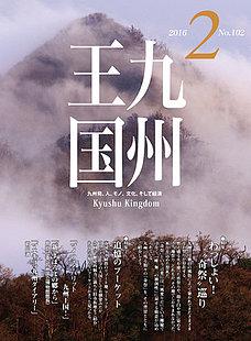 九州王国2月号