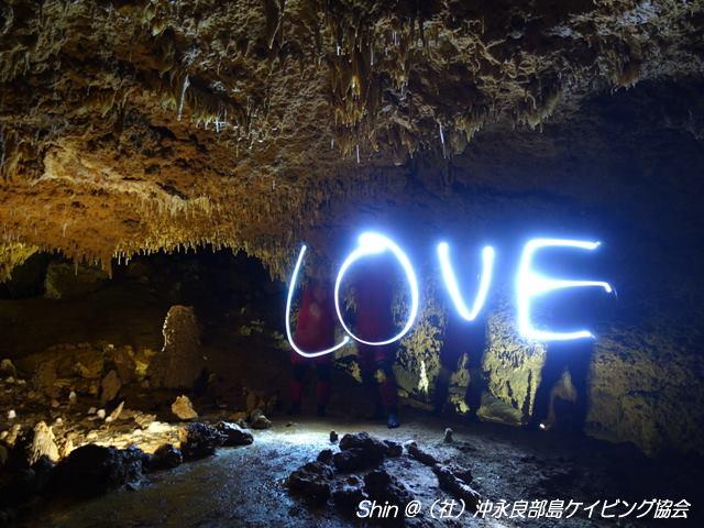 光文字LOVE