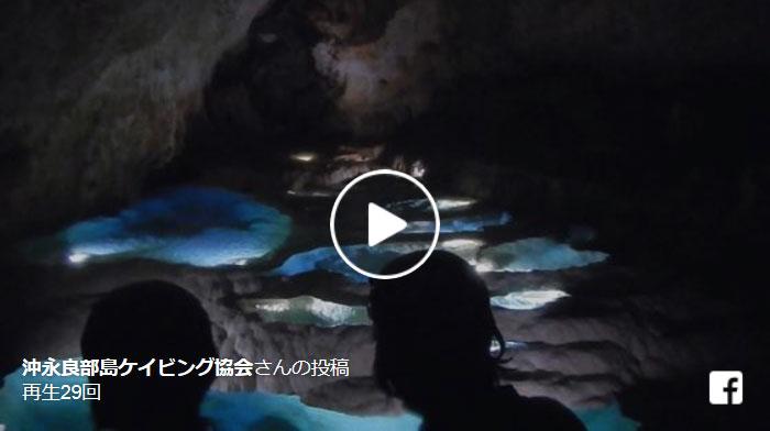 沖永良部島 神秘の青 洞窟
