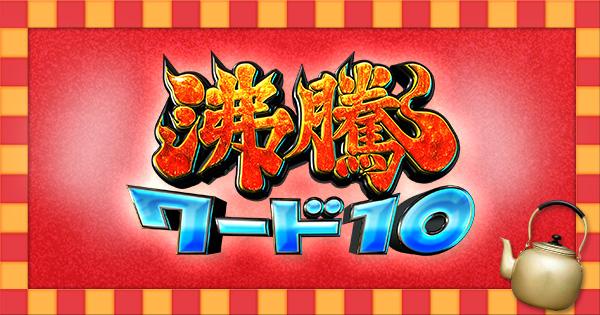 日本テレビ沸騰ワード10