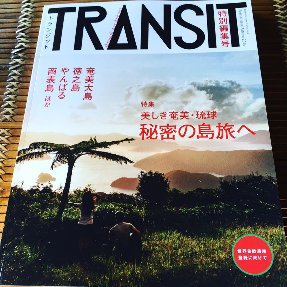 TRANSIT 世界遺産特集 沖永良部島ケイビング協会