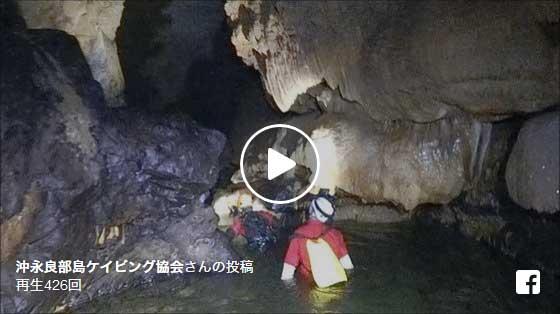 ケイビングツアー銀水洞 動画