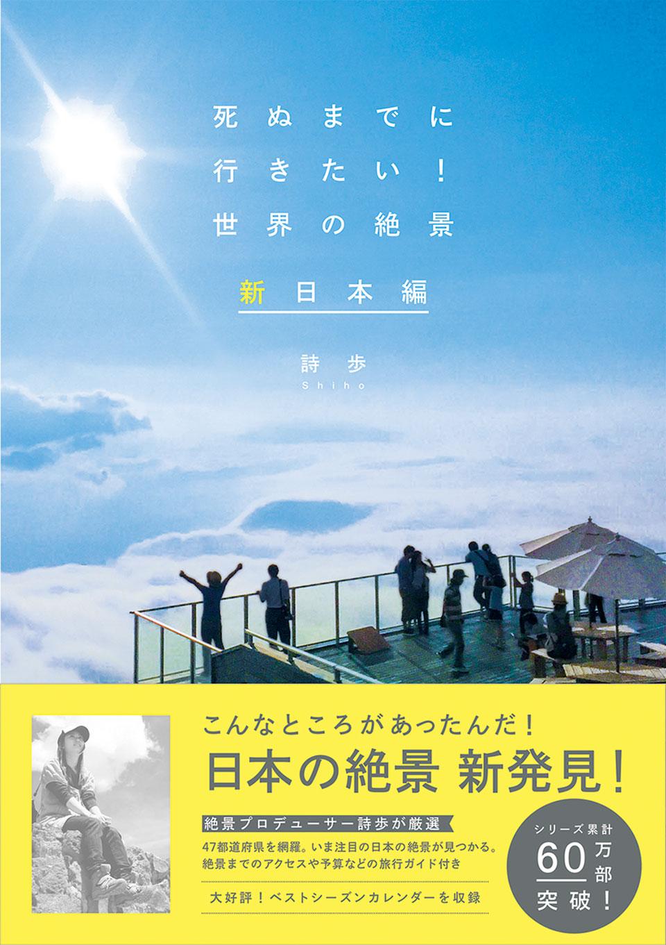 死ぬまでに行きたい!世界の絶景新日本編