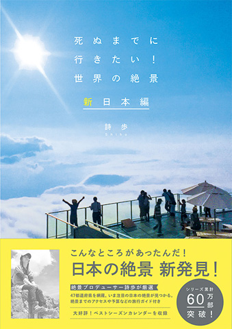 死ぬまでに行きたい!世界の絶景 新日本編