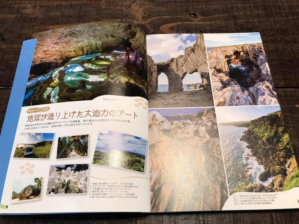 地球の歩き方沖永良部島ガイドブック