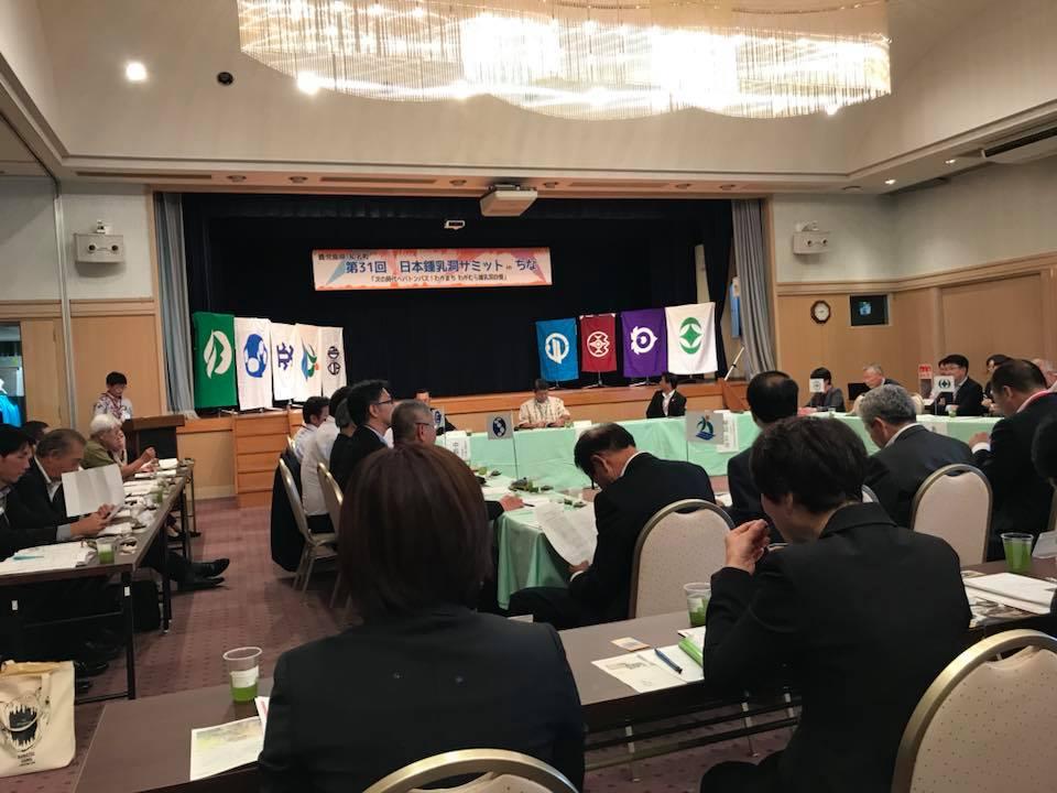 日本観光鍾乳洞協会 鍾乳洞サミット