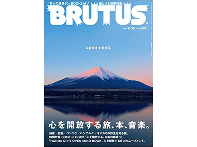 BRUTUS No. 879 マガジンハウス刊