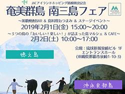奄美群島 南三島フェア2/1-2沖縄那覇