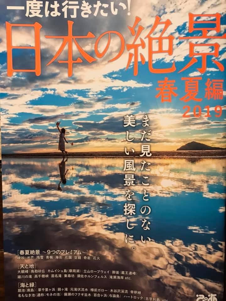 日本の絶景2019ぴあMOOK