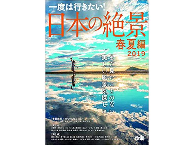 日本の絶景2019 ぴあMOOK