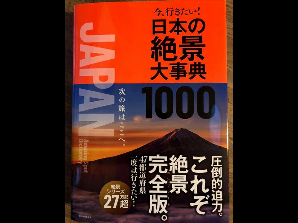 日本の絶景大辞典1000