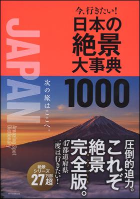 今行きたい!日本の絶景大辞典1000