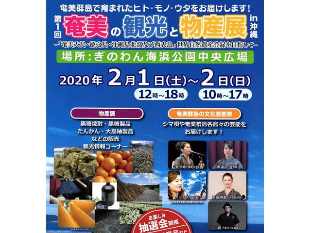奄美の観光と物産展in沖縄