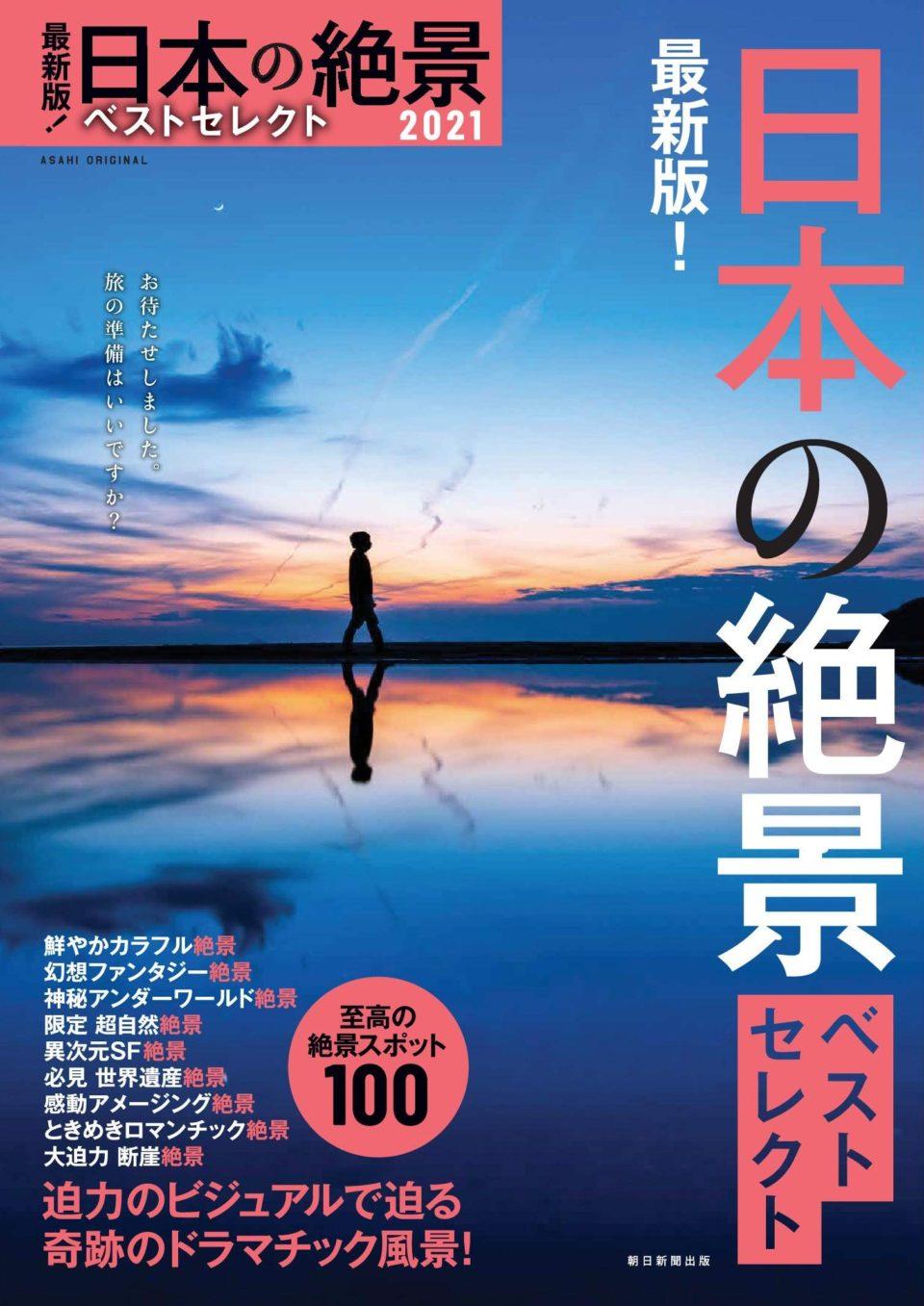 「最新版!日本の絶景ベストセレクト2021」朝日新聞出版