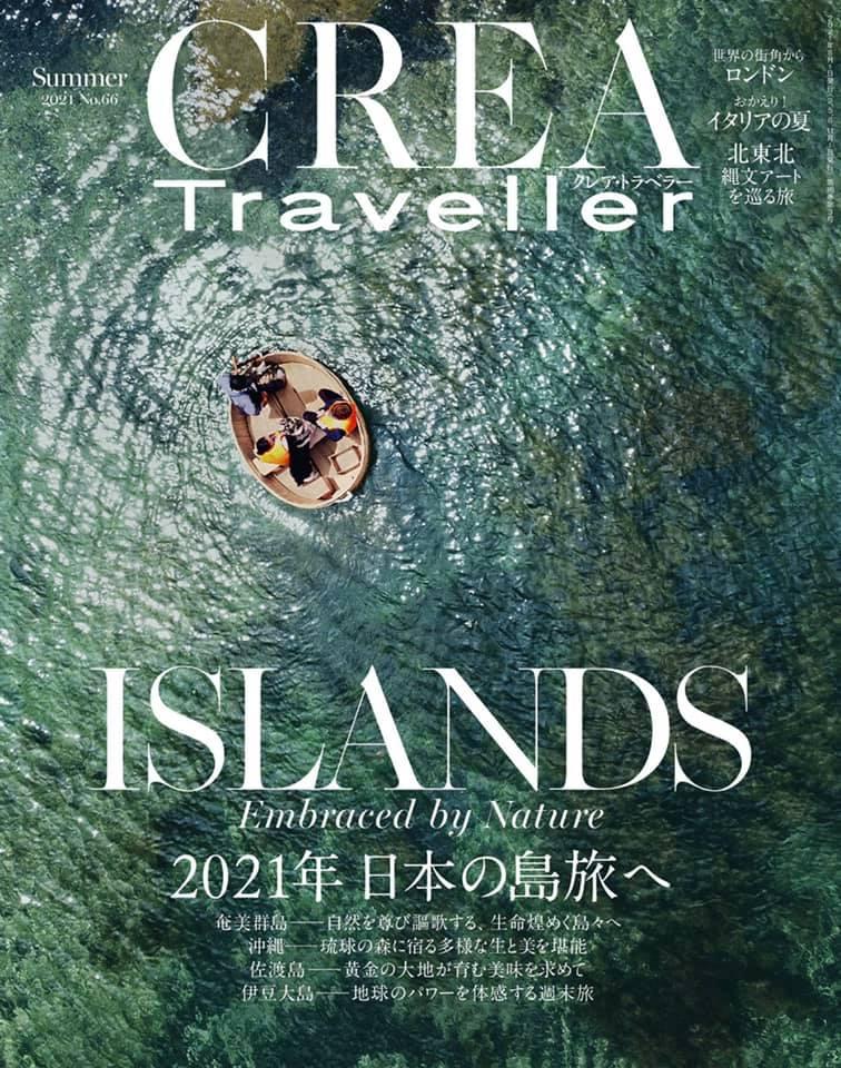 CREA Traveller summer2021