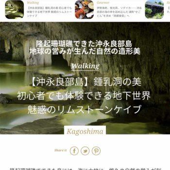 CREA Traveller クレアトラベラーweb版リムストーンケイブ(沖永良部島ケイビング協会[事務局])