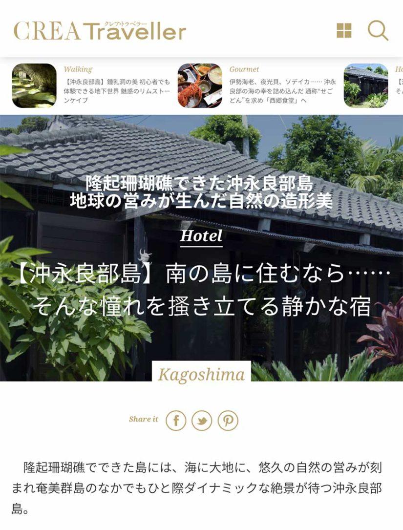 CREA Traveller クレアトラベラーweb版Shimayado 當(シマヤド あたり)