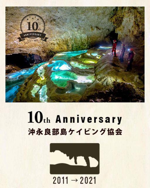 10周年 10th Anniversary